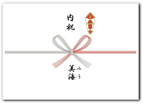 出産内祝い熨斗の表書きのイラスト