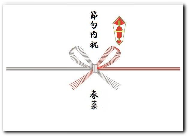 初節句内祝いの熨斗の表書きイラスト