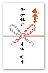 初穂料の熨斗の表書きイラスト